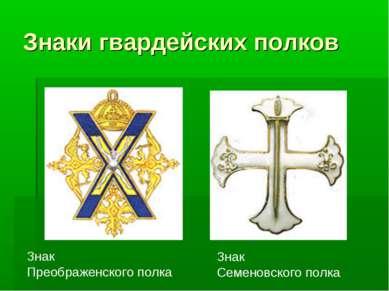 Знаки гвардейских полков Знак Преображенского полка Знак Семеновского полка