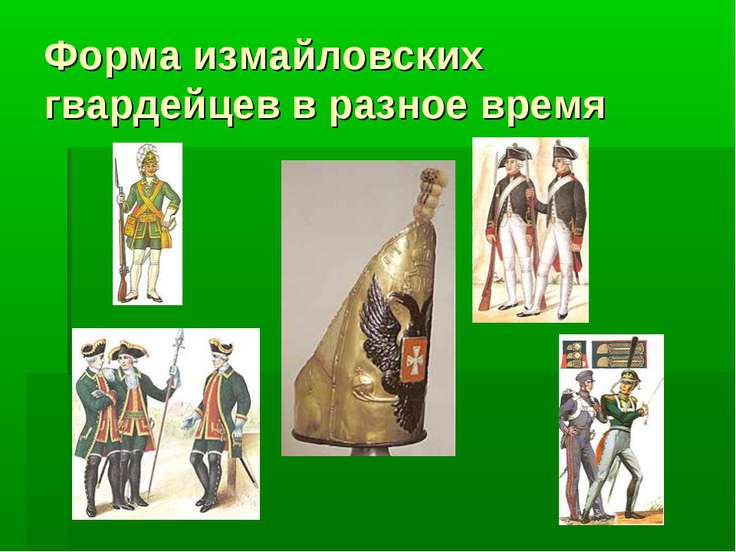 Форма измайловских гвардейцев в разное время
