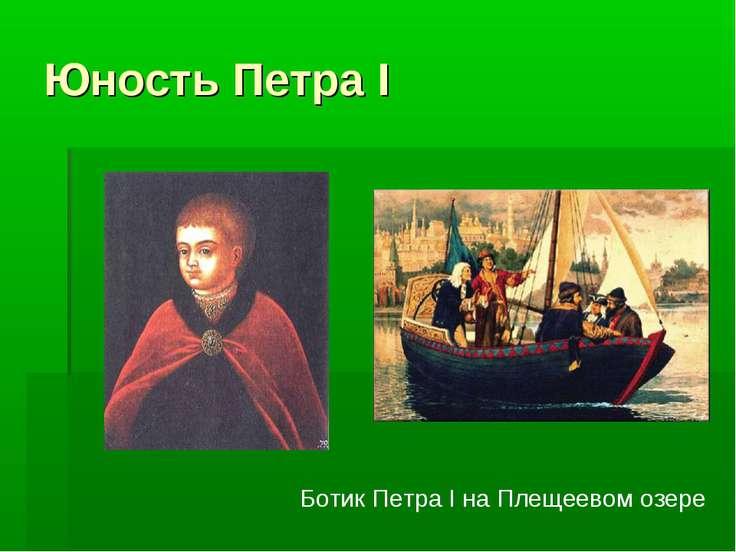 Юность Петра I Ботик Петра I на Плещеевом озере