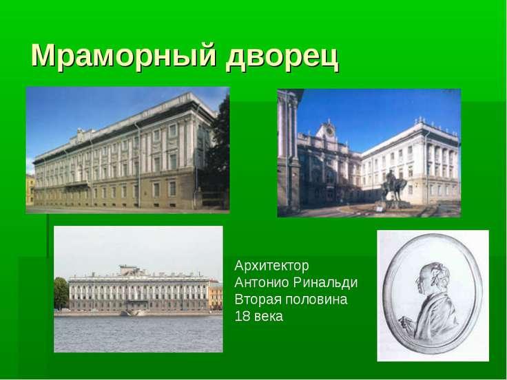 Мраморный дворец Архитектор Антонио Ринальди Вторая половина 18 века