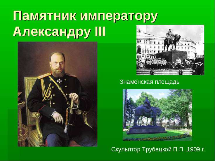 Памятник императору Александру III Скульптор Трубецкой П.П.,1909 г. Знаменска...