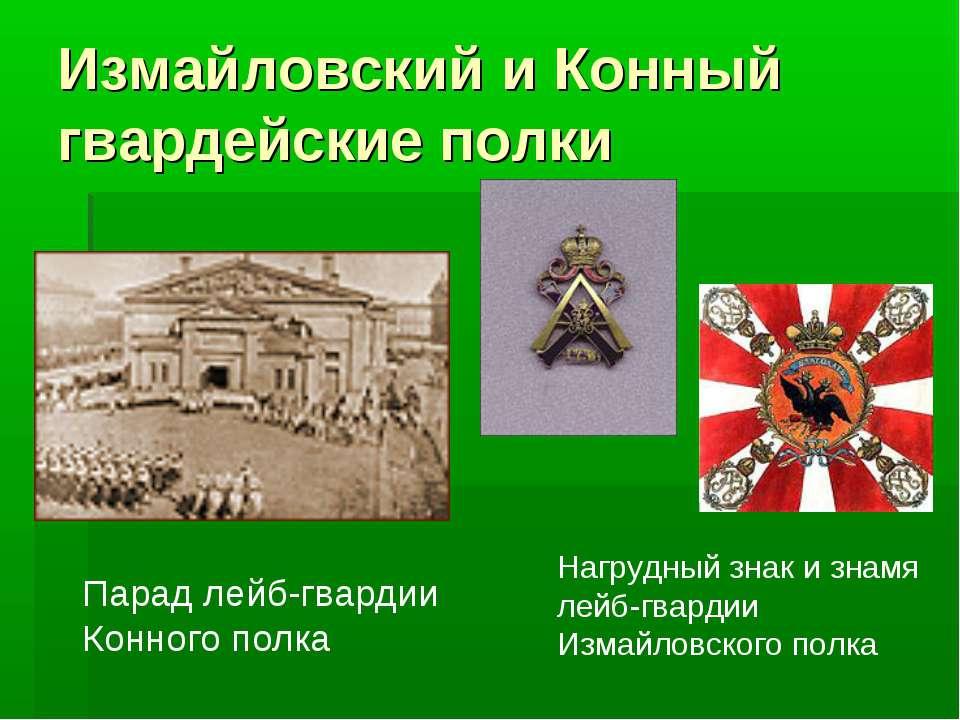 Измайловский и Конный гвардейские полки Парад лейб-гвардии Конного полка Нагр...
