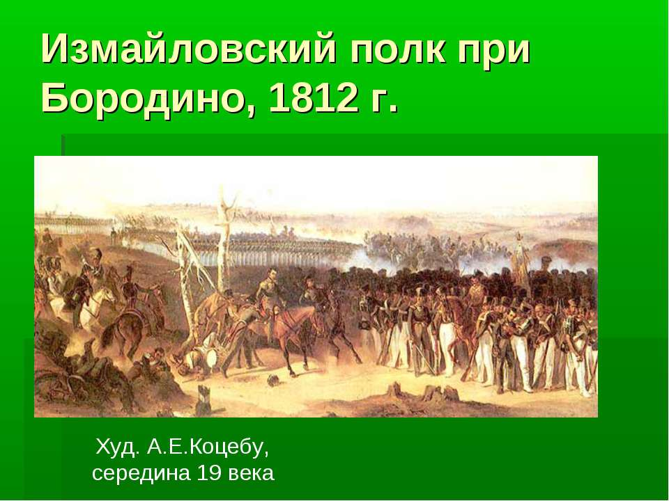 Измайловский полк при Бородино, 1812 г. Худ. А.Е.Коцебу, середина 19 века