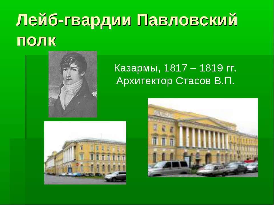 Лейб-гвардии Павловский полк Казармы, 1817 – 1819 гг. Архитектор Стасов В.П.
