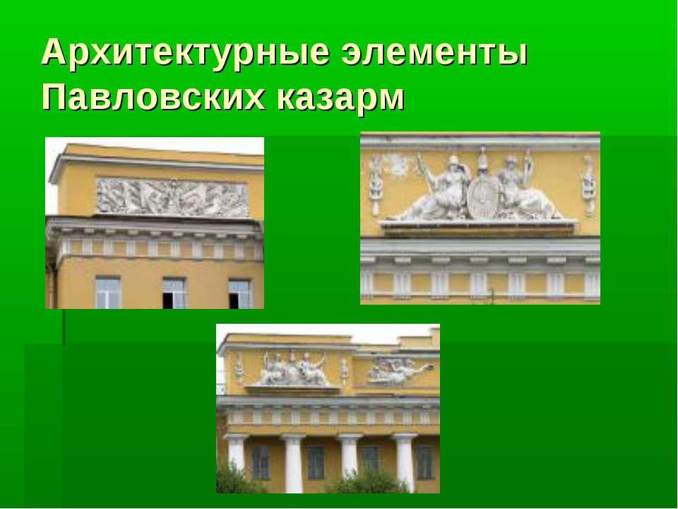 Архитектурные элементы Павловских казарм