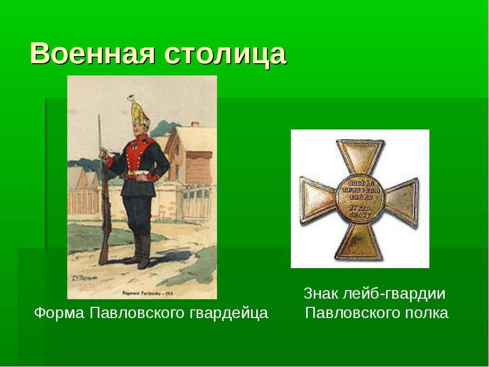 Военная столица Форма Павловского гвардейца Знак лейб-гвардии Павловского полка