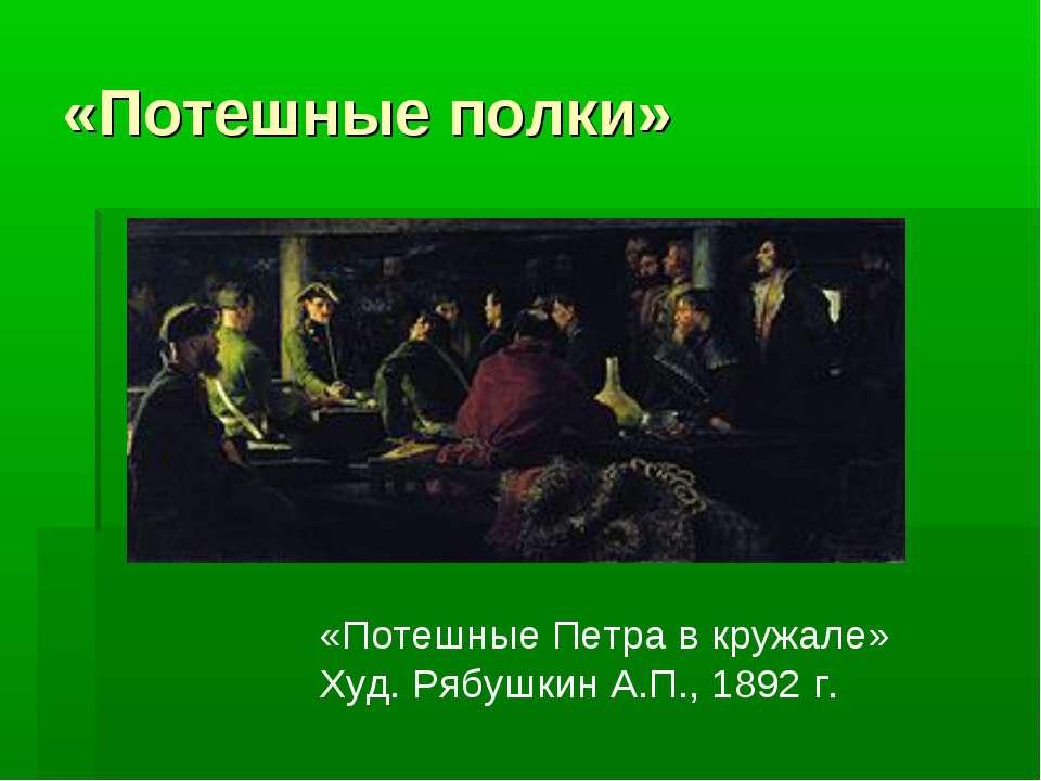 «Потешные полки» «Потешные Петра в кружале» Худ. Рябушкин А.П., 1892 г.