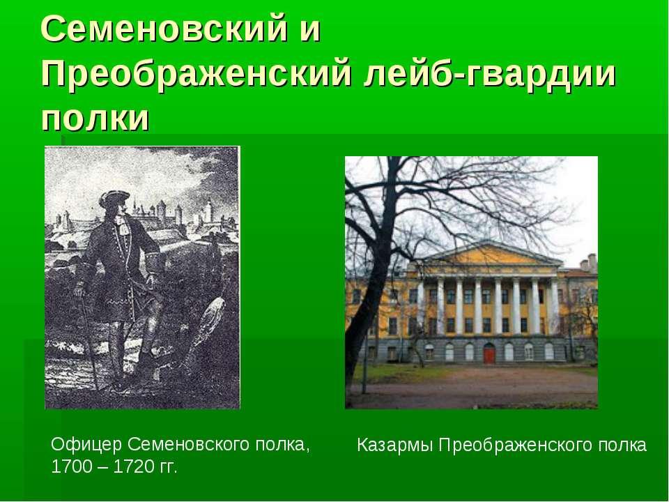 Семеновский и Преображенский лейб-гвардии полки Офицер Семеновского полка, 17...