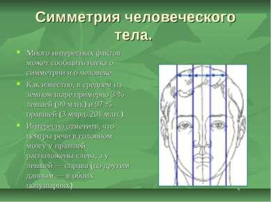 Симметрия человеческого тела. Много интересных фактов может сообщить наука о ...