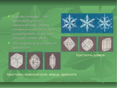Каждая снежинка – это маленький кристалл замерзшей воды. Форма снежинок может...