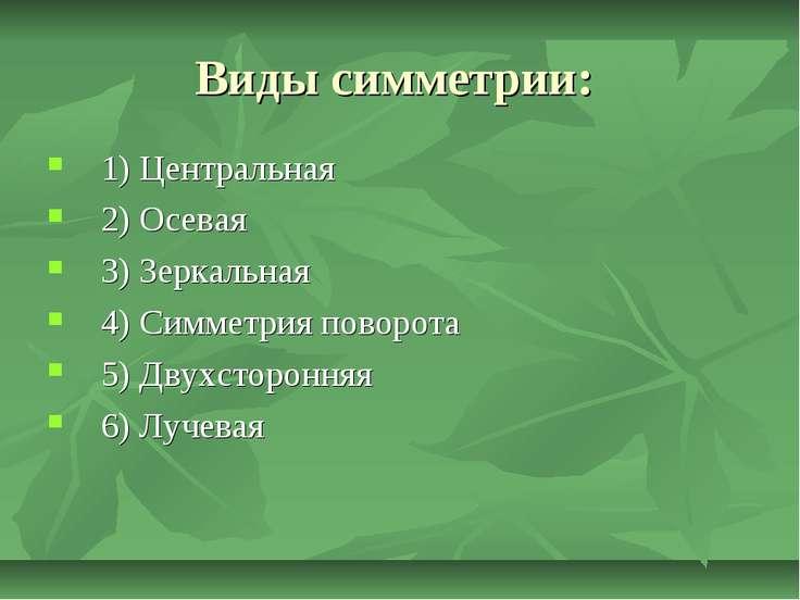 Виды симметрии: 1) Центральная 2) Осевая 3) Зеркальная 4) Симметрия поворота ...