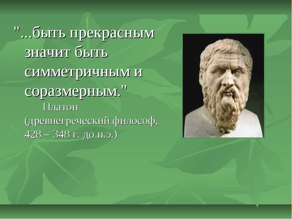 """""""...быть прекрасным значит быть симметричным и соразмерным."""" Платон (древнегр..."""
