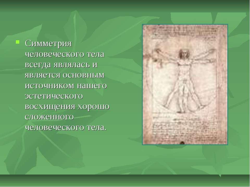 Симметрия человеческого тела всегда являлась и является основным источником н...