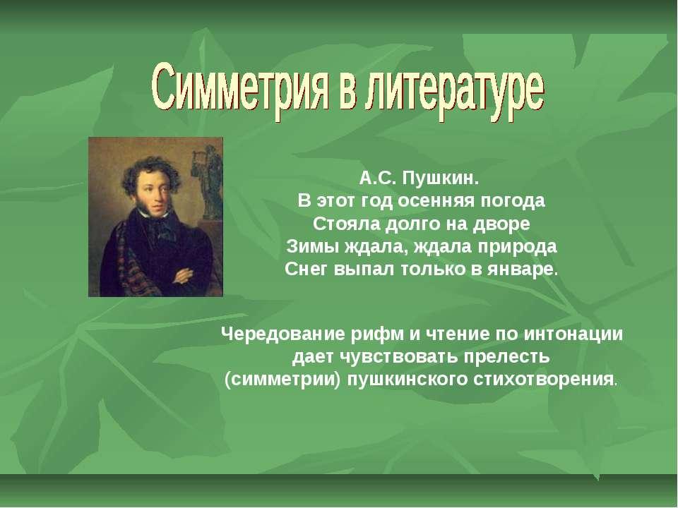А.С. Пушкин. В этот год осенняя погода Стояла долго на дворе Зимы ждала, ждал...