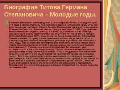 Биография Титова Германа Степановича – Молодые годы. Герман Степанович Титов ...