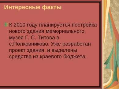 Интересные факты К 2010 году планируется постройка нового здания мемориальног...