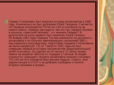 Герман Степанович был включен в отряд космонавтов в 1960 году. Изначально он ...