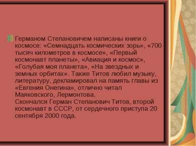 Германом Степановичем написаны книги о космосе: «Семнадцать космических зорь»...
