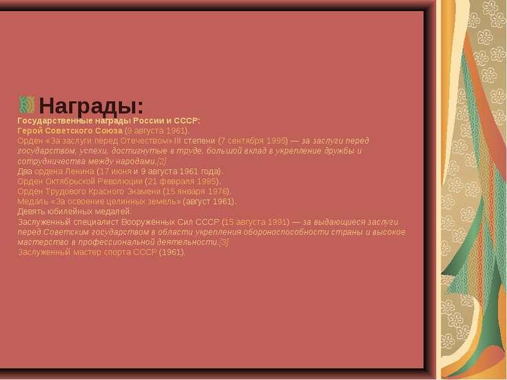 Государственные награды России и СССР: Герой Советского Союза (9 августа 1961...