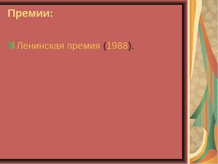 Премии: Ленинская премия (1988).
