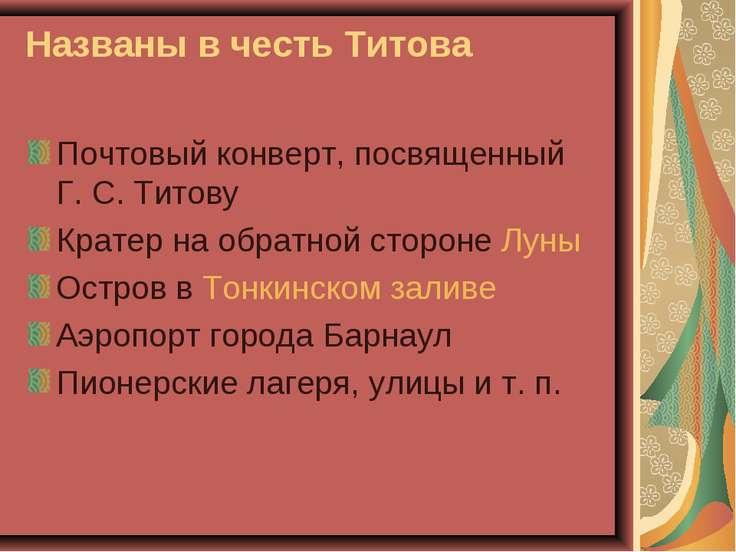 Названы в честь Титова Почтовый конверт, посвященный Г.С.Титову Кратер на о...