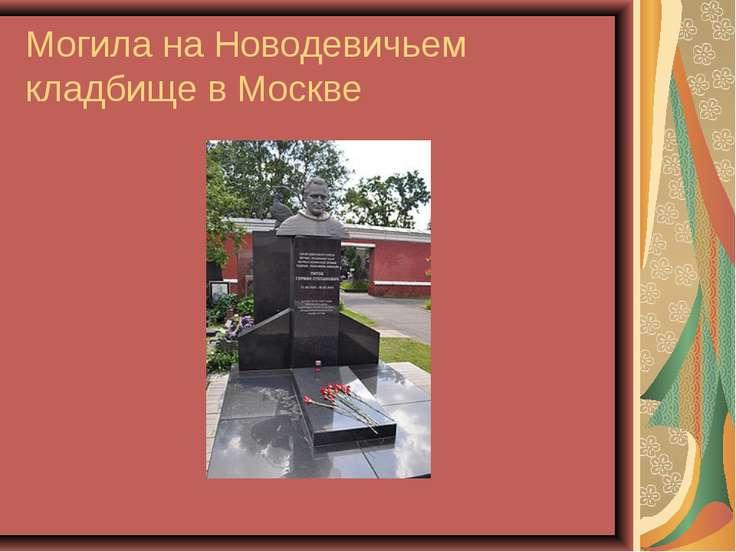 Могила на Новодевичьем кладбище в Москве