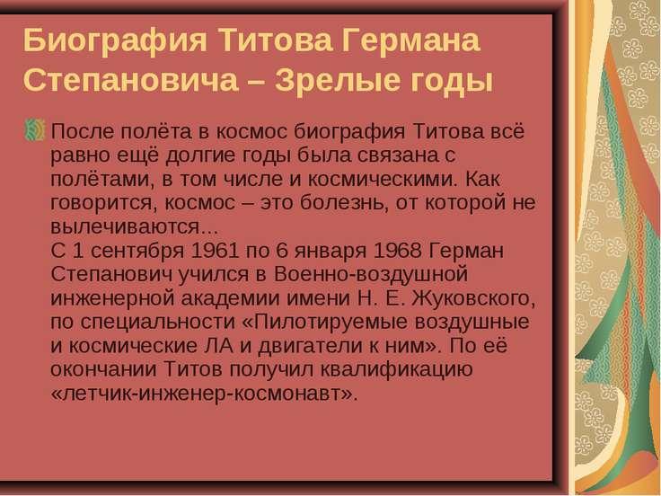 Биография Титова Германа Степановича – Зрелые годы После полёта в космос биог...
