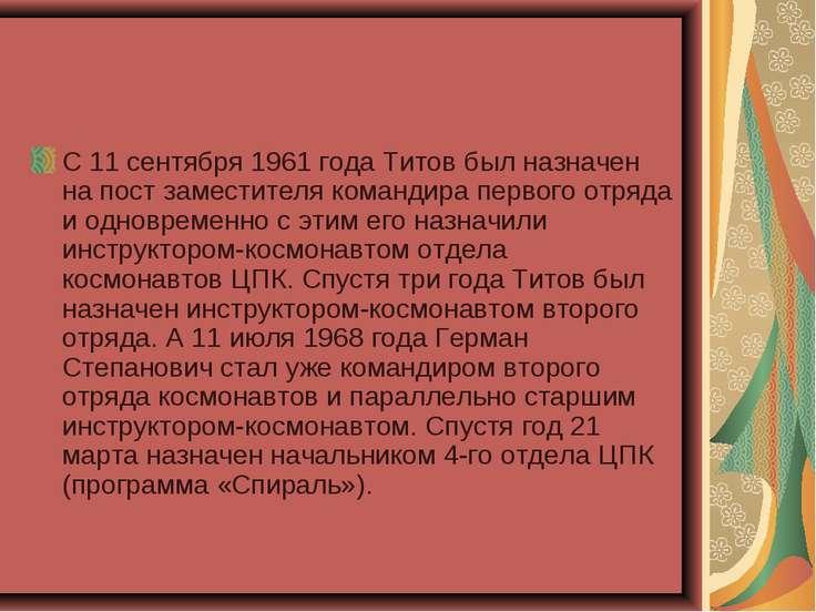 С 11 сентября 1961 года Титов был назначен на пост заместителя командира перв...