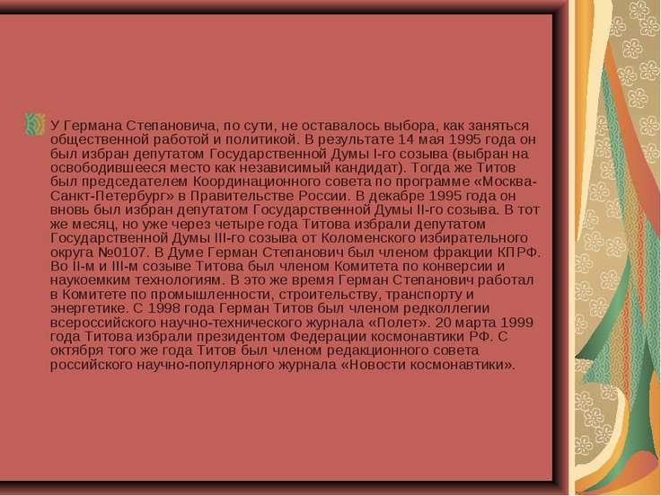 У Германа Степановича, по сути, не оставалось выбора, как заняться общественн...