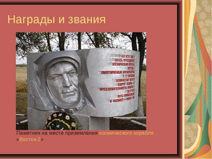 Награды и звания Памятник на месте приземления космического корабля «Восток-2»