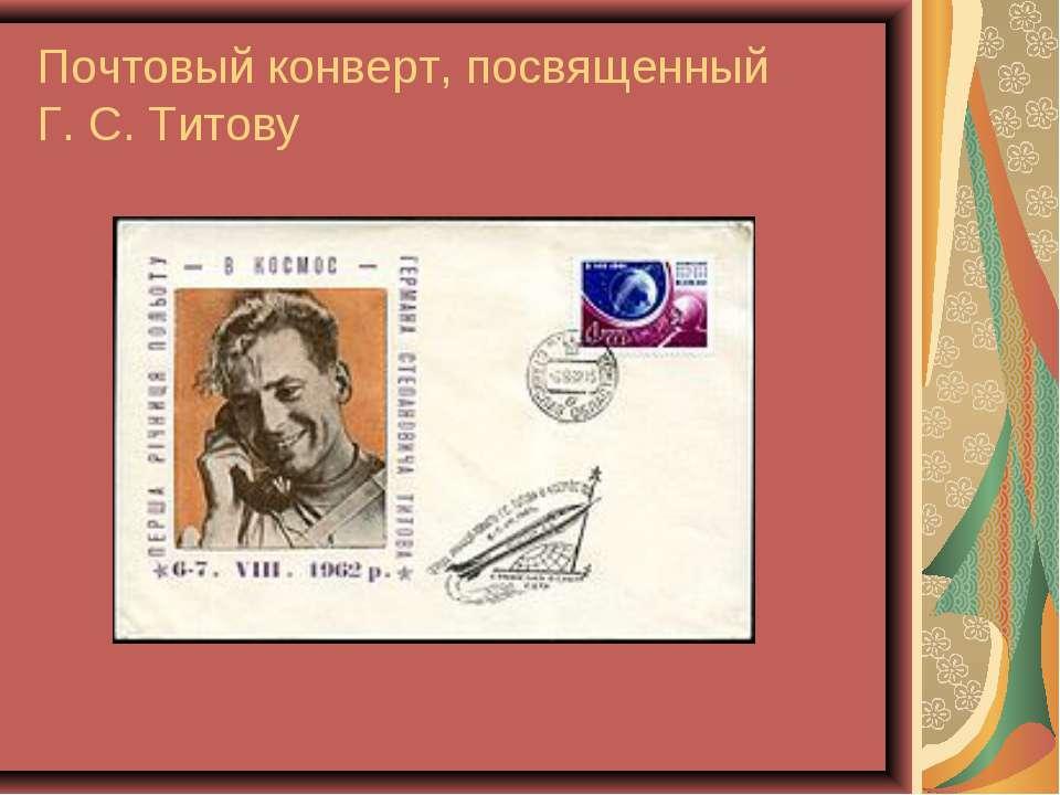 Почтовый конверт, посвященный Г.С.Титову