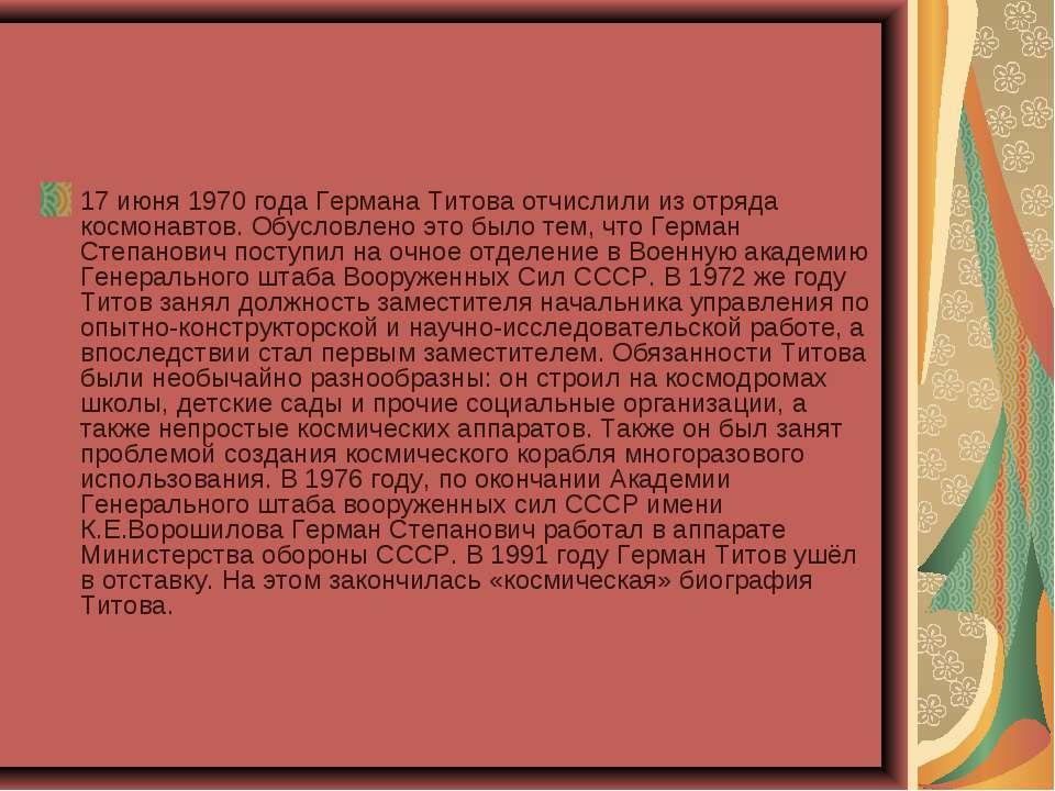 17 июня 1970 года Германа Титова отчислили из отряда космонавтов. Обусловлено...