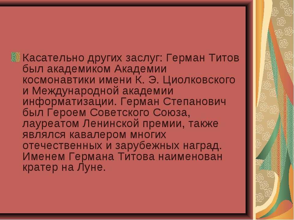 Касательно других заслуг: Герман Титов был академиком Академии космонавтики и...