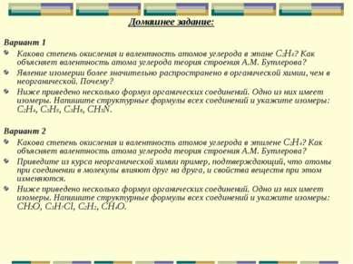 Домашнее задание: Вариант 1 Какова степень окисления и валентность атомов угл...