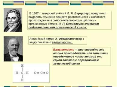 В 1807 г. шведский учёный И. Я. Берцелиус предложил выделить изучение веществ...