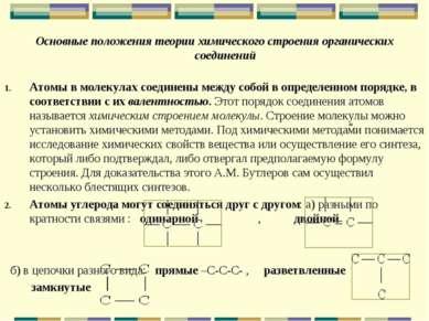 Основные положения теории химического строения органических соединений Атомы ...