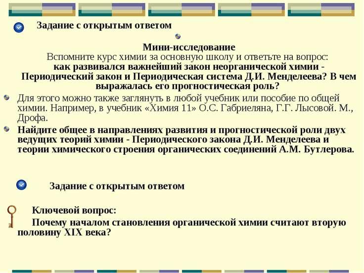 Задание с открытым ответом Мини-исследование Вспомните курс химии за основную...