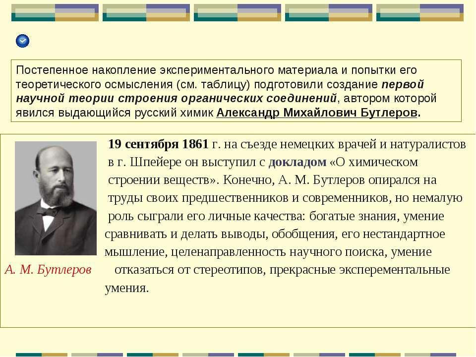 19 сентября 1861 г. на съезде немецких врачей и натуралистов в г. Шпейере он ...