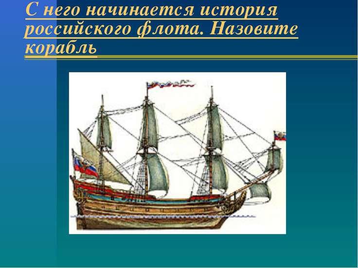 С него начинается история российского флота. Назовите корабль