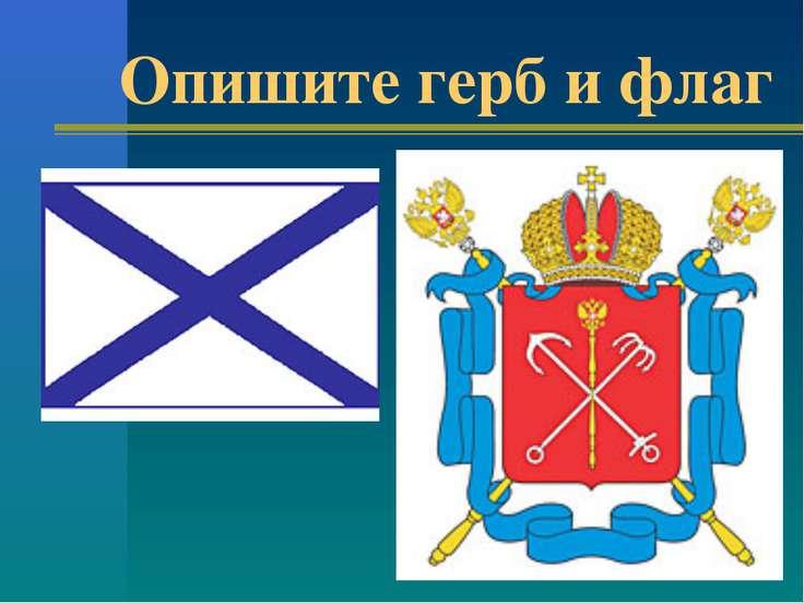 Опишите герб и флаг