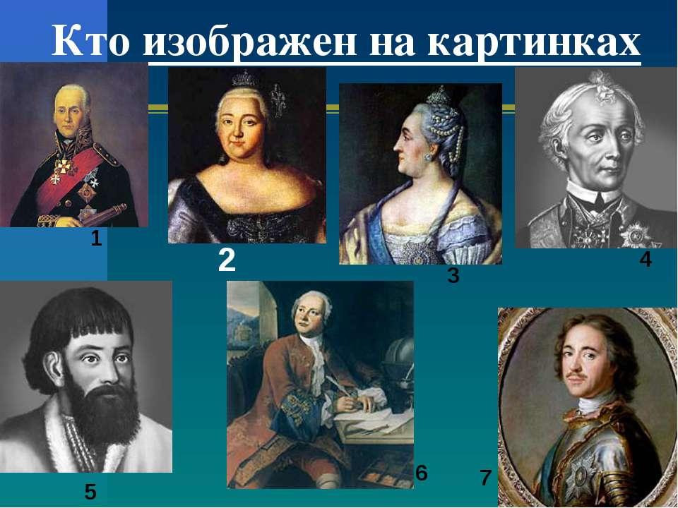 Кто изображен на картинках 22 1 3 5 4 7 6