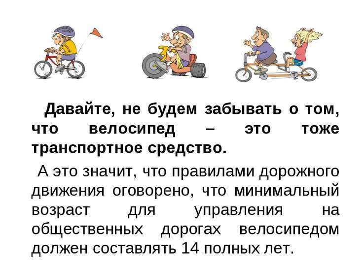 Давайте, не будем забывать о том, что велосипед – это тоже транспортное средс...