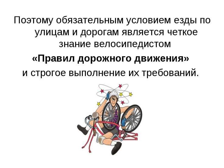 Поэтому обязательным условием езды по улицам и дорогам является четкое знание...