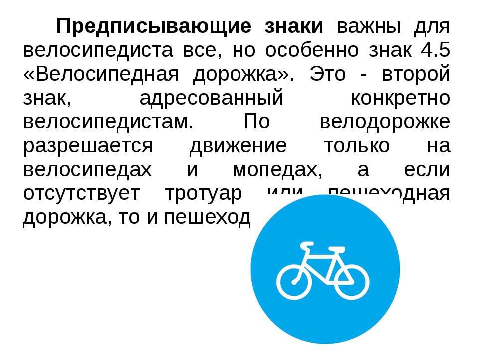 Предписывающие знаки важны для велосипедиста все, но особенно знак 4.5 «Велос...