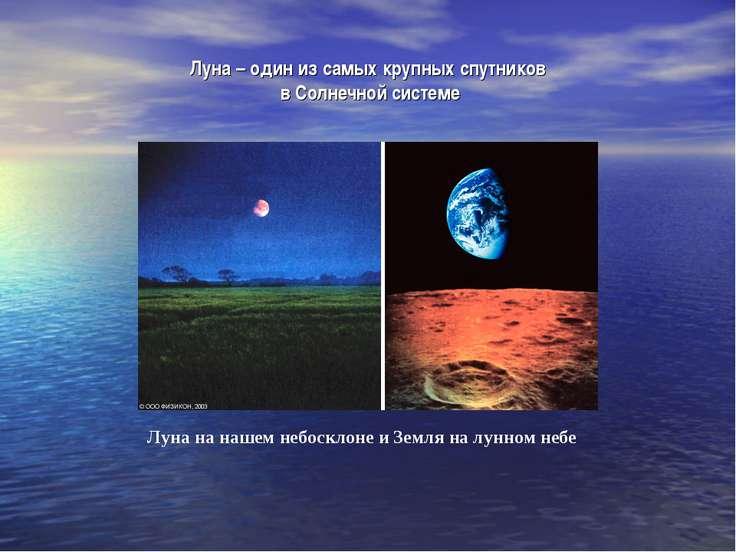 Луна – один из самых крупных спутников в Солнечной системе Луна на нашем небо...