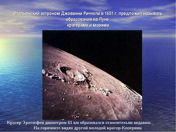 Итальянский астроном Джованни Риччоли в 1651 г. предложил называть образовани...