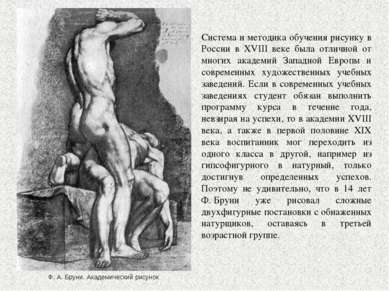 Cистема и методика обучения рисунку в России в XVIII веке была отличной от мн...