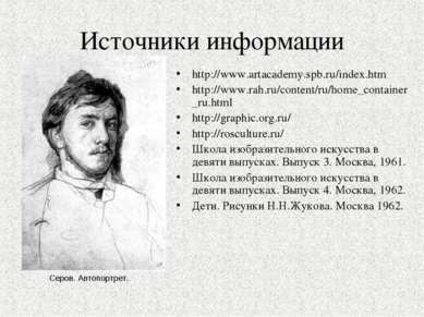 Источники информации http://www.artacademy.spb.ru/index.htm http://www.rah.ru...