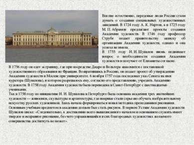 Вполне естественно, передовые люди России стали думать о создании специальных...