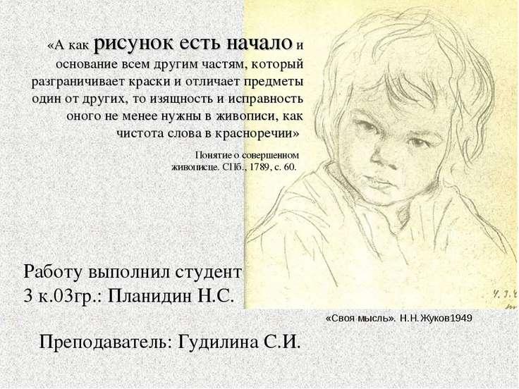 Работу выполнил студент 3 к.03гр.: Планидин Н.С. «А как рисунок есть начало и...